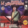 Blood-II-Russian-Boxart.jpg